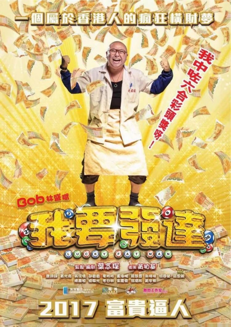 750x1062_movie14402posterslucky_fat_man-hk