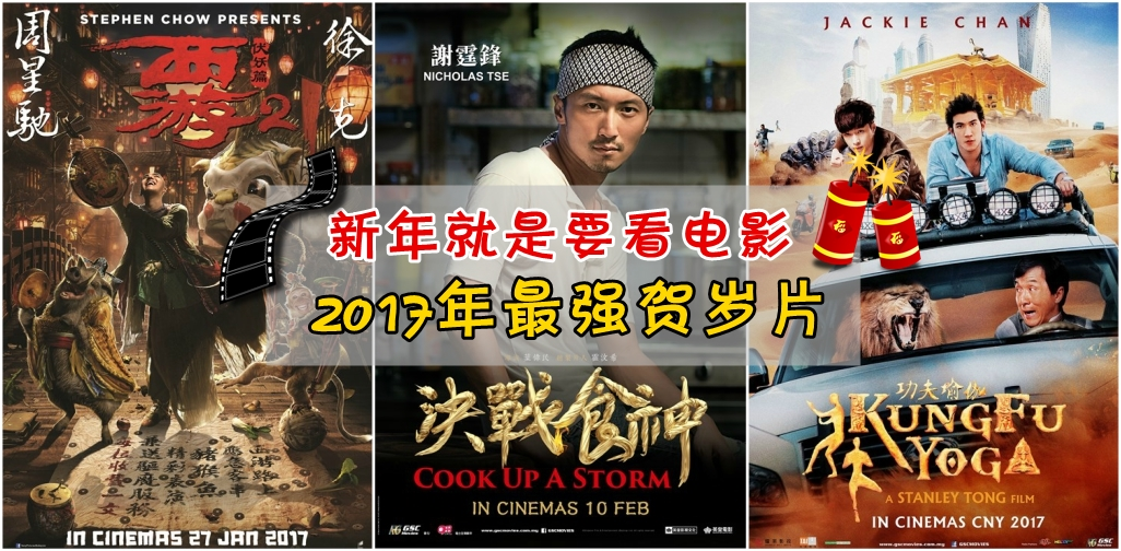 cny-movie